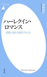 ハーレクイン・ロマンス