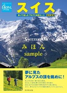 スイス 歩いて楽しむアルプス絶景ルート 改訂新版