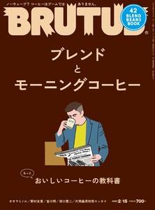 BRUTUS (ブルータス) 2020年 2月15日号 No.909 [ブレンドとモーニングコーヒー]