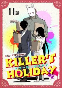 KILLER'S HOLIDAY【単話版】 (11~15巻セット) 電子書籍版