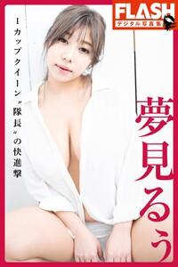 """FLASHデジタル写真集 夢見るぅ Iカップクイーン""""隊長""""の快進撃"""