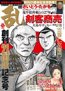 コミック乱 2020年8月号