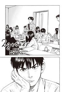 【無料連載】2gether