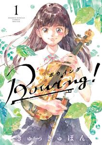 Bowing! ボウイング (1)【期間限定 試し読み増量版】