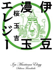 伊豆漫玉エレジー 電子書籍版