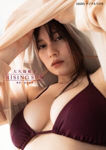 大久保桜子「RISING SUN」 BRODYデジタル写真集