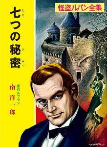 怪盗ルパン全集(10) 七つの秘密