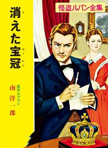 怪盗ルパン全集(13) 消えた宝冠