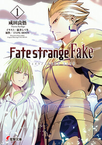 Fate/strange Fake(1) 電子書籍版