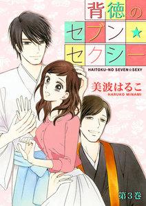 背徳のセブン☆セクシー 3巻