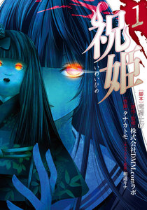 祝姫 (1) 電子書籍版