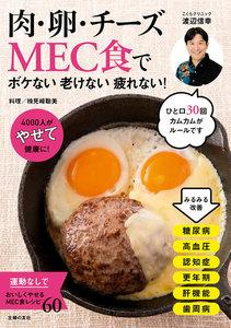肉・卵・チーズMEC食で ボケない老けない疲れない!