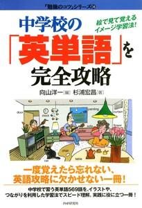 中学校の「英単語」を完全攻略 絵で見て覚えるイメージ学習法!