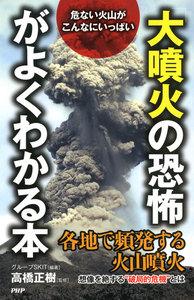 危ない火山がこんなにいっぱい 「大噴火の恐怖」がよくわかる本