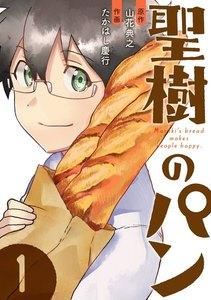 聖樹のパン 1巻