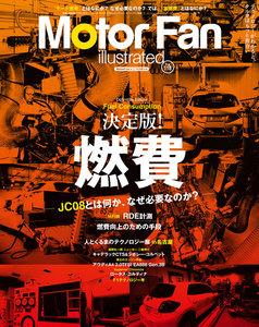 モーターファン・イラストレーテッド VOL118