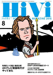 HiVi(ハイヴィ) 2016年8月号