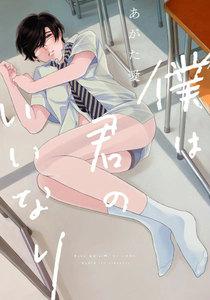 表紙『僕は君のいいなり【単行本版(電子限定描き下ろし付)】』 - 漫画