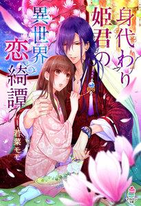 身代わり姫君の異世界恋綺譚