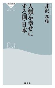人類を幸せにする国・日本