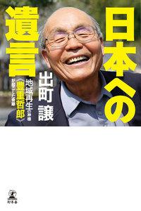 日本への遺言 地域再生の神様《豊重哲郎》が起こした奇跡