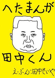 へたまんが田中くん 電子書籍版