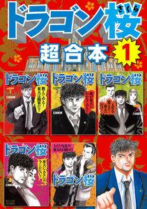 ドラゴン桜 超合本版 (1) 電子書籍版