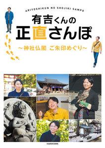 有吉くんの正直さんぽ 神社仏閣 ご朱印めぐり 電子書籍版
