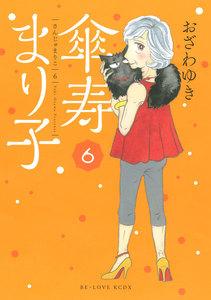 傘寿まり子 6巻