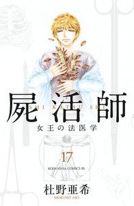 屍活師 女王の法医学 17巻