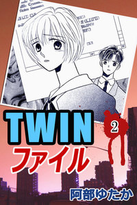 TWINファイル2