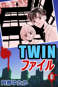 TWINファイル3