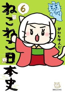 ねこねこ日本史 6巻