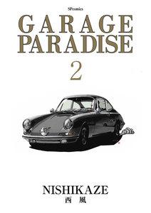 GARAGE PARADISE 2巻