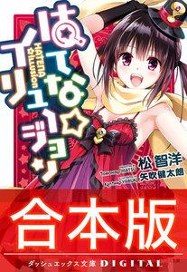 【合本版】はてな☆イリュージョン 全4巻