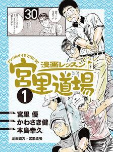 漫画レッスン宮里道場 (1) 電子書籍版