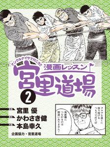 漫画レッスン宮里道場 2巻