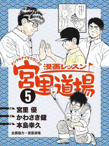 漫画レッスン宮里道場 5巻