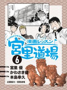漫画レッスン宮里道場 6巻