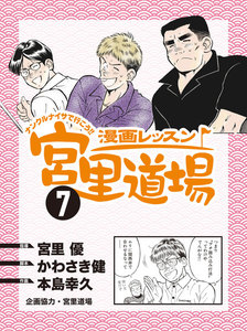 漫画レッスン宮里道場 7巻
