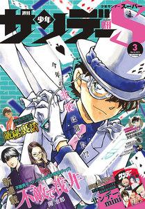 少年サンデーS(スーパー) 2019年3/1号(2018年1月25日発売)