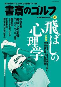 書斎のゴルフ VOL.42 読めば読むほど上手くなる教養ゴルフ誌