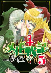 メイド戦記 (5) 電子書籍版