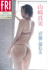 山崎真実FRIDAYデジタル写真集「官能に濡れる」