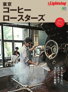 別冊Lightningシリーズ Vol.215 東京コーヒーロースターズ