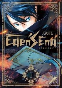 Eden's End(エデンズエンド)