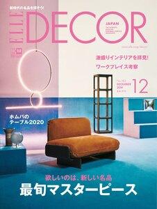 ELLE DECOR 2019年12月号 No.163