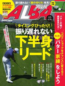 ALBA(アルバトロスビュー) No.795