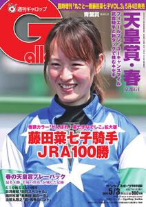 週刊Gallop(ギャロップ) 2020年5月3日号