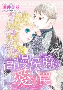 高慢侯爵の愛の罠 電子書籍版